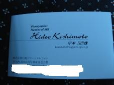 発掘「てっぺん 宗谷探検隊」(株)札幌コマーシャルフォト代表 岸本日出雄さん