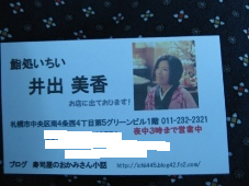 発掘「てっぺん 宗谷探検隊」寿司屋のおかみさん 井出美香さん