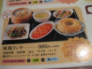 暖龍/暖龍セット 980円