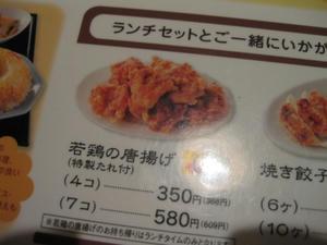 暖龍/若鶏の唐揚げ350円