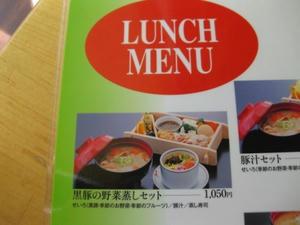 『いち にぃ さん』 ランチメニュー 黒豚の野菜蒸しセット 1.050円