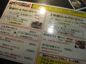 焼き肉と料理 シルクロード/焼き肉ランチメニュー