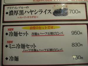 焼き肉と料理 シルクロード/土日祝用ランチメニュー