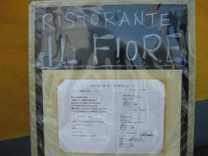 イタリアンレストラン イル・フィオーレ