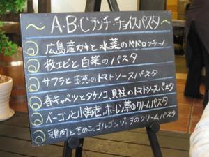 イル・フィオーレ/A、B、Cランチのチョイスパスタ