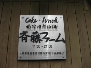 Cafe・Lunch 斉藤ファーム
