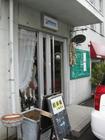 イタリア料理店「トラットリア」デッラ・アモーレ