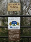 東大雪アーチ橋 三の沢橋梁