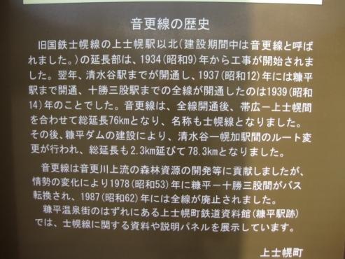音更線の歴史