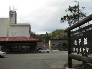 糠平源泉郷 糠平温泉館観光ホテル