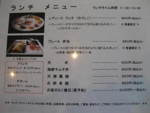 くずし割烹 楽・楽・楽(ら・ら・ら)ランチメニュー