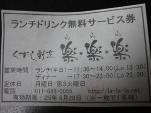 くずし割烹 楽・楽・楽/ランチドリンク無料サービス券