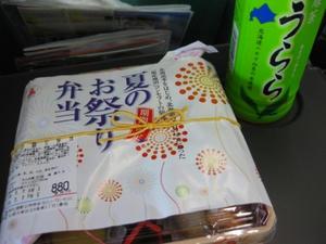 夏のお祭り弁当/880円