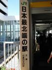 日本最北端の駅