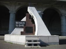稚内 北防波堤ドーム/稚泊航路記念碑