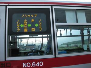 宗谷バス亭 ノシャップ~稚内駅バスターミナルへ