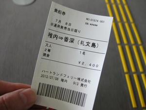 稚内発6:50→香深着8:45