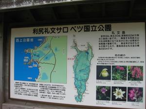 礼文島 澄海岬(スカイ岬