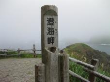 礼文島 澄海岬(スカイ岬)
