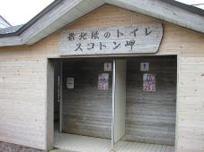 最北限のトイレ スコトン岬