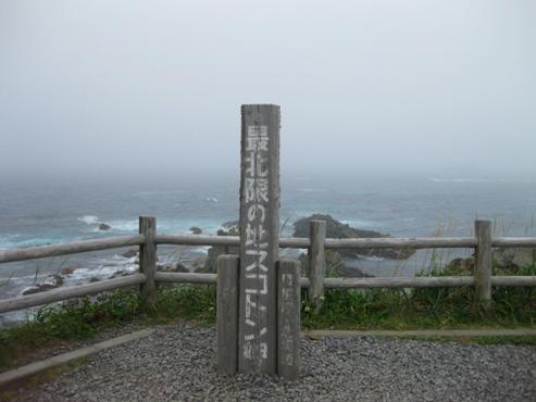 スコトン岬