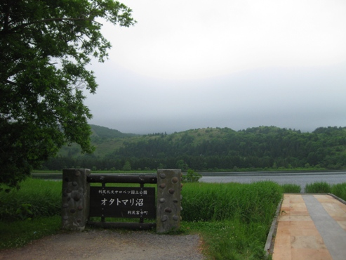 利尻島 オタトマリ沼