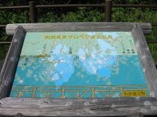 姫沼展望台