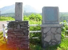 ラナルド・マクドナルド上陸記念碑