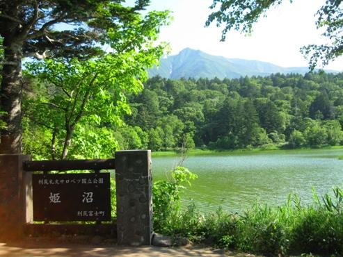 姫沼と利尻山