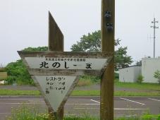 利尻島 総合交流促進施設『北のしーま』
