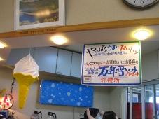 利尻島 オタトマリ沼『水産工房 利尻亀一』万年雪ソフトクリーム