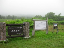 利尻島 南浜湿原