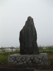 利尻島 仙法志御崎公園