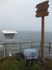 利尻島 寝熊の岩