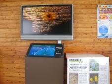 沓形岬公園 ビジターセンター