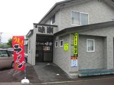 利尻島 味楽