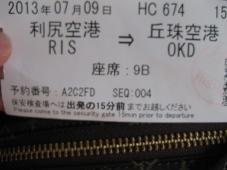 利尻空港→丘珠空港