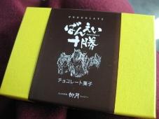 柳月/ばんえい十勝チョコレート
