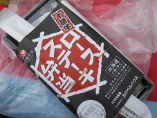 第63回 勝毎花火/ロースステーキ弁当