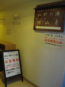 糠平温泉・糠平舘観光ホテル/混浴露天風呂