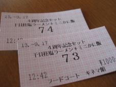道の駅「流氷街道網走」4周年記念セット 干貝柱塩ラーメン+ミニかに飯 1000円