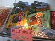 道の駅「流氷街道網走」鮭とば 420円