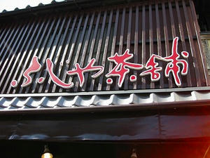 京都 清水寺周辺「ふじや茶舗」