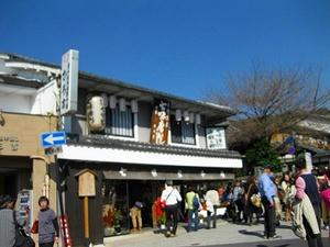 京都 清水寺周辺「七味家本舗」