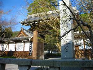 京都 永観堂禅林寺