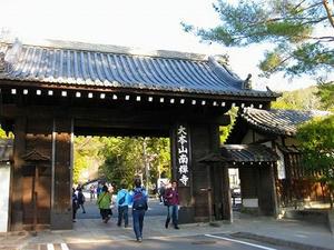 京都 南禅寺 勅使門