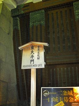 京都 二条城ライトアップ