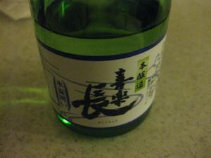 京都のお酒/本醸造 喜楽長