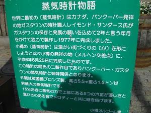 小樽 蒸気時計物語
