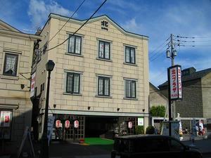 小樽堺町通 北一プラザ